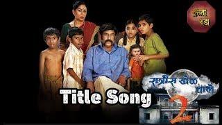 रात्रीस खेळ चाले 2   Title song   Zee Marathi   Ratris khel chale 2 Title Song  