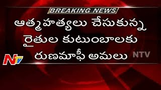 AP Govt Decided to Waive Death Farmers Farm Loans