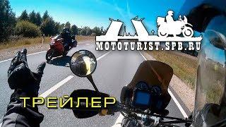 MOTOTURIST.SPB - Трейлер
