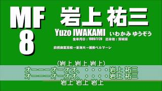 ウルトラスマツモトさんより公開されております、 松本山雅FC MF 8 岩上...