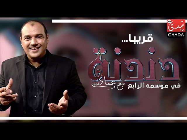 برنامج دندنة مع عماد في موسمه الرابع بحظور ألمع فنانين الساحة الفنية .. قريباً