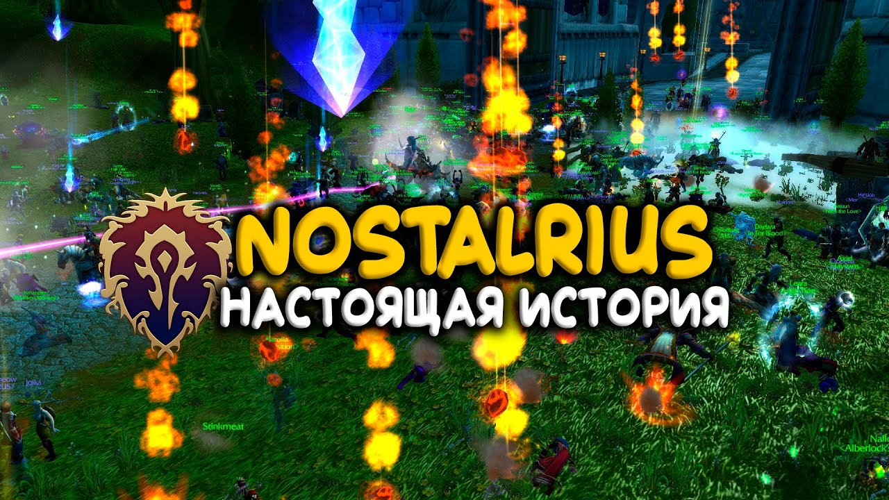 Nostalrius. Настоящая история WoW Classic