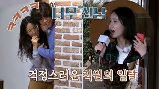 [윤아네 노래방] 막을 수 없는 그녀의 노래 열정♬ 효리네 민박2 11회