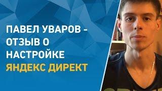 Отзыв Дмитрия о настройке и ведении Яндекс Директа