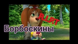 R.I.T.P. Барбоскины. Без мата, и без чёрного юмора. 16+