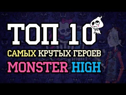 ТОП 10 самых крутых персонажей в MONSTER HIGH