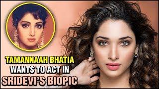 Tamannaah Bhatia Wants To Act In Sridevi Biopic | Tollywood News