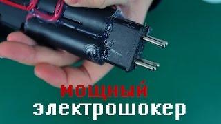 Как сделать сверхмощный электрошокер 800 000 В своими руками  DIY extremely powerful stun gun