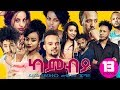 New Eritrean Films 2018 - Cambia Ep 13