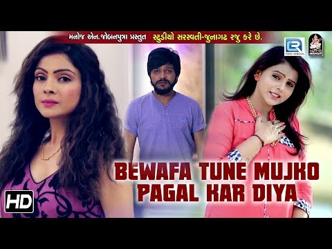 Kajal Maheriya - Bewafa Tune Mujko Pagal Kar Diya | PROMO Video | Coming Soon | RDC Gujarati
