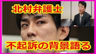 高畑裕太 不起訴の背景を「行列」北村晴男弁護士が分析【芸能裏話.com】...