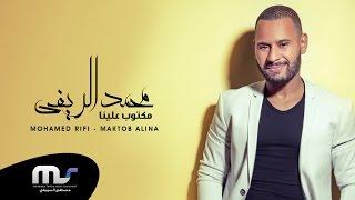 Mohamed Rifi - Maktob Alina - With Lyrics | محمد الريفي - مكتوب علينا - بالكلمات