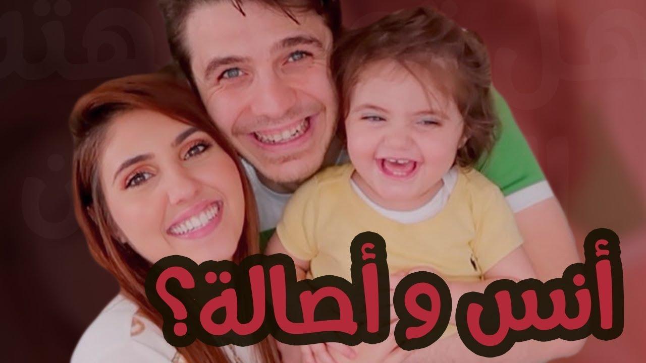 10 حقائق ربما لا تعرفها عن عائلة أنس و أصالة Anasala Family Youtube