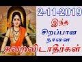 நாளை  ஒருநாள் கந்த சஷ்டி விரதம் தவறவிடாதீர்கள் | kantha sashti viratham