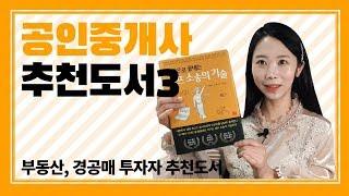 공인중개사 추천도서3 - 부동산분쟁 이책한권이면 끝! …