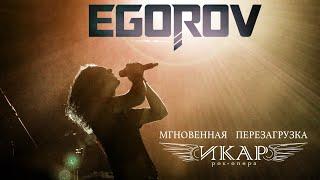 EGOROV (Евгений Егоров) - Мгновенная перезагрузка (рок-опера Икар)