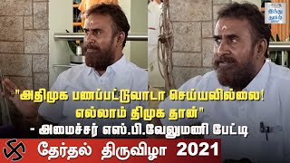 only-dmk-is-distributing-money-not-admk-s-p-velumani-tn-election-2021-hindu-tamil-thisai
