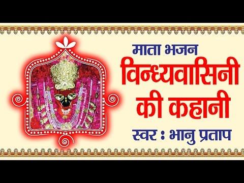 Vindhyachal Dham Bhajan || Vindhyavasini Ki Kahani || Bhanu Pratap # Ambey Bhakti