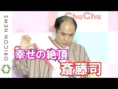 """""""パパ""""トレンディエンジェル・斎藤司、相方のたかしにチクリ「まだそこにいるのか」 育児用品 新ブランド『ChuChu』商品発表会"""