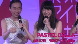 PASTEL CALLA 東京アイドル劇場 2015年6月27日.