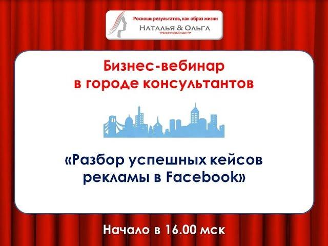 Разбор успешных кейсов рекламы в Facebook