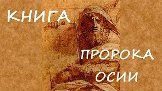 Библия. Книга пророка Осии.