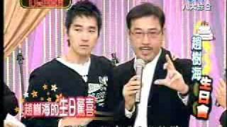 10點同樂會MIB (B)2007年趙又廷替趙樹海慶生 thumbnail