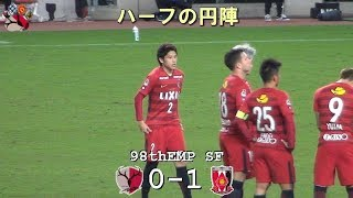 ハーフの円陣 第98回天皇杯 鹿島 0-1 浦和(Kashima Antlers)