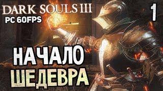 Dark Souls 3 Прохождение На Русском #1 — БОСС СУДИЯ ГУНДИР