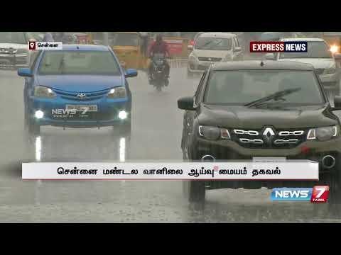 சென்னையில் மாலையில் லேசான மழைக்கு வாய்ப்பு : வானிலை ஆய்வு மையம்   Subscribe➤ https://bitly.com/SubscribeNews7Tamil  Facebook➤ http://fb.com/News7Tamil Twitter➤ http://twitter.com/News7Tamil Instagram➤ https://www.instagram.com/news7tamil/ HELO➤ news7tamil (APP) Website➤ http://www.ns7.tv    News 7 Tamil Television, part of Alliance Broadcasting Private Limited, is rapidly growing into a most watched and most respected news channel both in India as well as among the Tamil global diaspora. The channel's strength has been its in-depth coverage coupled with the quality of international television production.