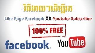 How to Get Free Like facebook page and youtube subscribers | Free !100% 100%