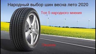 Народный выбор шин весна лето 2020