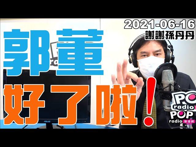 2021-06-16【POP撞新聞】黃暐瀚談 「郭董,好了啦! 之 謝謝孫丹丹」