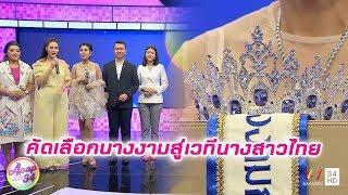 """APOP บันเทิง 34 : """"อรอนงค์"""" ชวนสาวงามร่วมประกวดเวทีนางสาวไทย 2562"""