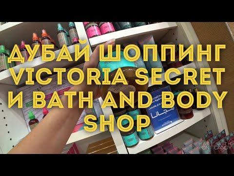 VLOG: Дубай /Шоппинг/ Магазины Victoria Secret и Bath And Body
