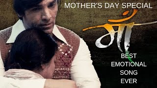 Meri Maa-Song | Mother's Day Special | Best Emotional Song Ever | Hindi Songs