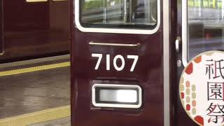 【7007Fの日‼魔改造車‼】阪急7000系7007F 特急新開地行き 梅田発車