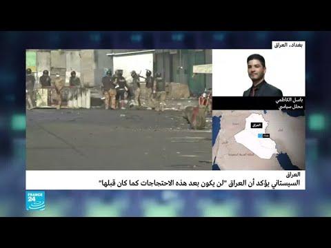 السيستاني يؤكد أن احتجاجات العراق ستشكل منعطفا في أوضاع البلاد  - نشر قبل 56 دقيقة