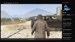 Стрим ГТА 5 на  PlayStation 4 gta5 прохождение миссий