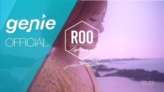 Roo 여름달 Light Me Up Official Live Audio