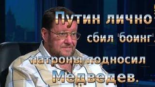 """Е. Сатановский  «Путин лично сбил """"боинг"""", патроны подносил Медведев.» (archive)"""