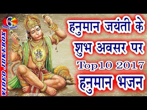 हनुमान जयंती के शुभ अवसर पर Top 10 Hanuman Bhajan VIDEO JUKEBOX