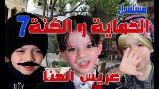 Download lagu مسلسل الحماية و الكنة الحلقة السابعة || عرّيس الهنا
