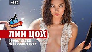 Miss MAXIM | Финалистка Лин Цой: шокирующая Азия в сердце Подмосковья