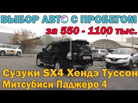 Выбор бу/авто от 550 до 1.1 млн: Митсубиси Паджеро4, Хендэ Туссон, Паджеро Спорт и Сузуки SX4