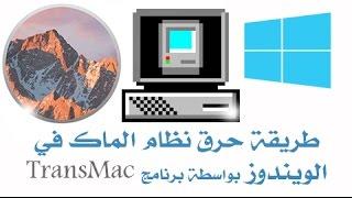 طريقة حرق نظام الماك في الويندوز بواسطة برنامج TransMac