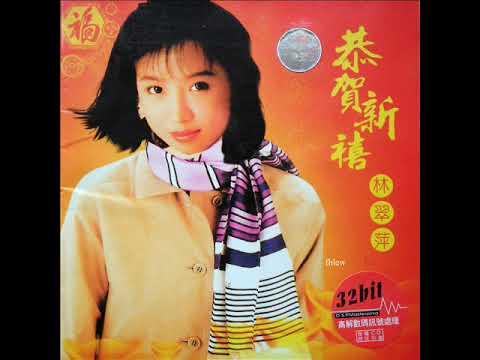 2001年  林翠萍   「恭贺新禧」专辑 23首
