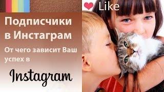 Подписчики в Инстаграме. Как получить много подписчиков в Instagram [Академия Социальных Медиа](Подписчики в Инстаграме. Как получить много подписчиков в Instagram Получайте секретные видео от Академии Соци..., 2014-03-31T05:13:32.000Z)