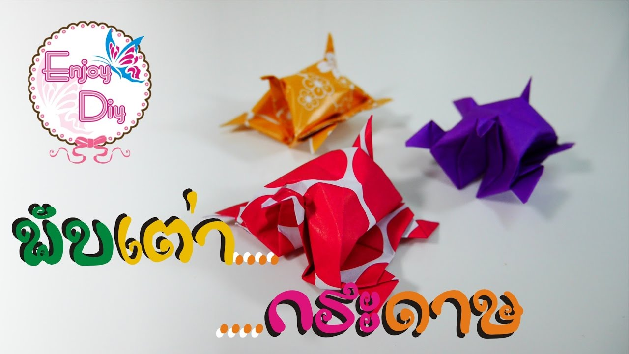 Origami Turtle - Easy - YouTube | 720x1280