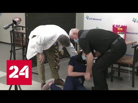 Осложнения и скандалы не в счет: в США одобрили еще одну вакцину от COVID - Россия 24
